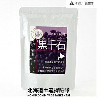 「日本直送美食」[北海道農產品] 黑千石大豆蒸享包 ~ 北海道土產探險隊~ 2