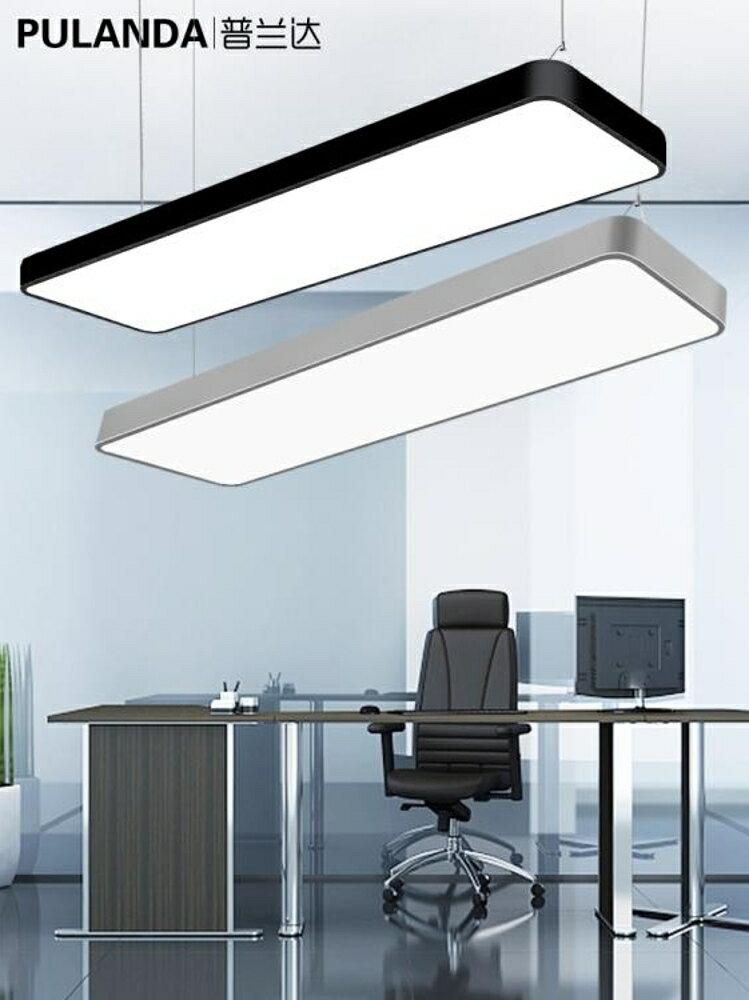LED長條燈辦公室燈吊燈長方形吊線燈圓角吸頂燈簡約時尚商場寫字 享購