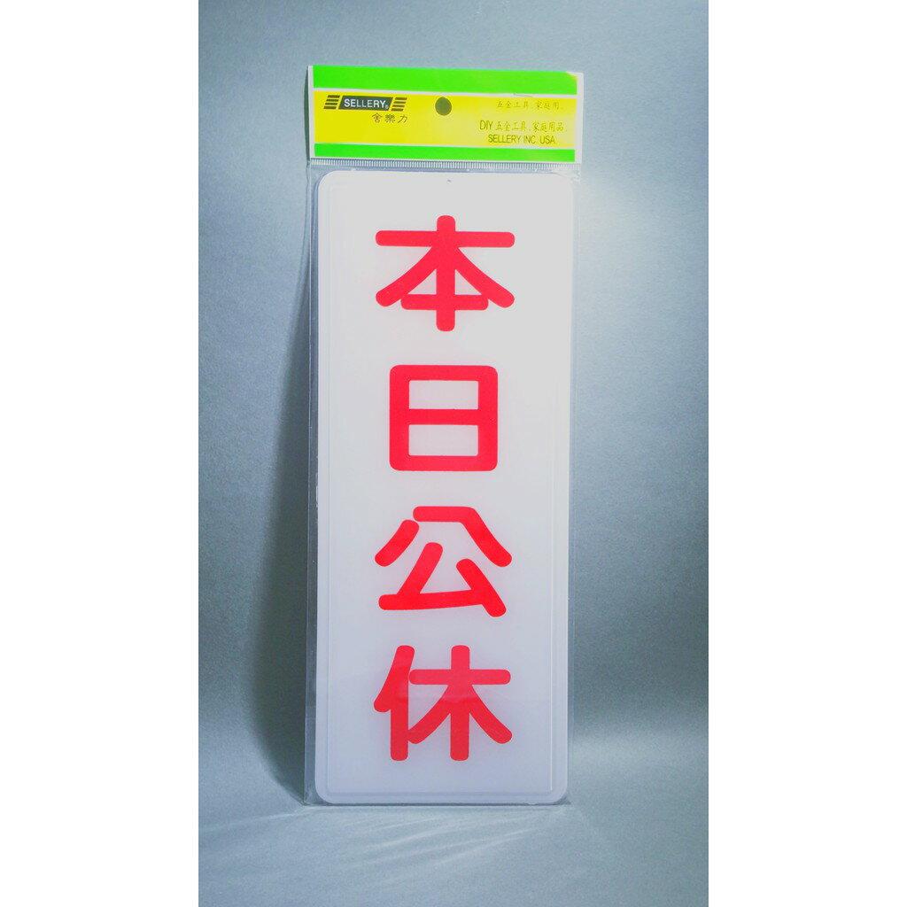 舍樂力 指示牌-本日公休 12*30cm (S16-050)