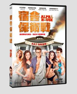 宿舍保衛戰DVD(朱利安阿里克里斯歐布萊恩海瑟佩姬柯恩)