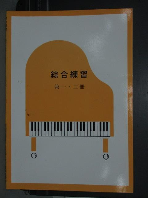 【書寶二手書T1/音樂_PJI】綜合練習第一二冊_林玲玲