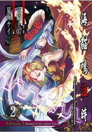 海貓鳴泣時 Episode3:Banquet of the golden witch(02)