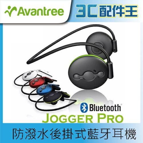 Avantree Jogger Pro 防潑水後掛式運動藍牙耳機 無線藍牙4.0 運動型 輕巧設計 A2DP 一對二