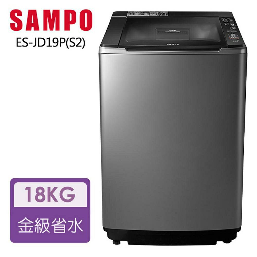 【結帳再折$300】SAMPO 聲寶 18KG PICO PURE變頻直立式洗衣機 ES-JD19P(S2)