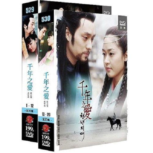 千年之愛DVD (全20集/5片/二盒裝) 成宥利/蘇志燮/金南鎮