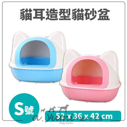 奧通-貓耳造型貓砂盆S號【粉S0331 / 藍S0330】二色 樂天雙11 0