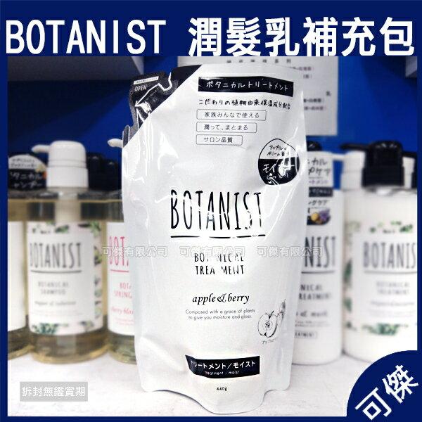BOTANIST 潤髮乳補充包 440ML 日本 沙龍級 90%天然植物成份 潤髮露 潤髮乳 潤髮 日本製造 限量 24H快速出貨 可傑 週年慶特價