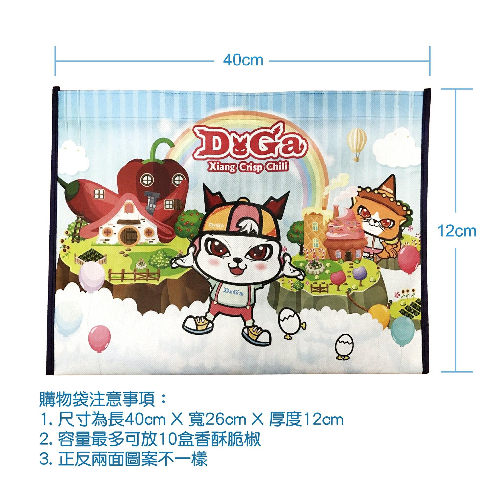 【DoGa香酥脆椒★島嶼風購物袋】 2