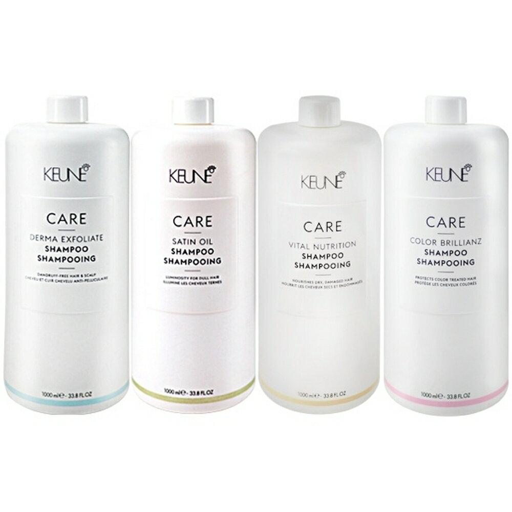 KEUNE CARE養護系列洗髮精(1000ml) 多款可選【小三美日】◢D103608