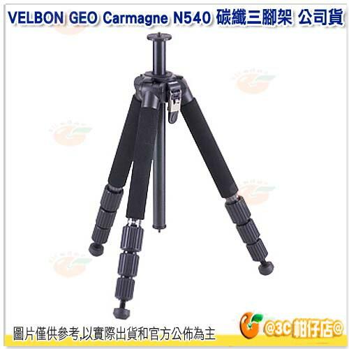 免運 可分期 VELBON GEO Carmagne N540 碳纖三腳架 立福公司貨 四段 承重3kg 碳纖腳架