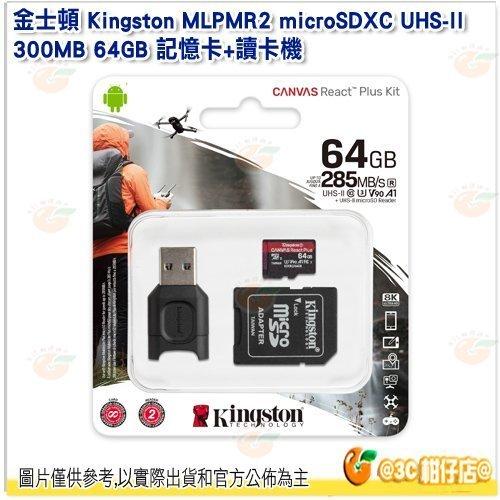 金士頓 Kingston MLPMR2 microSDXC UHS-II 300MB 64GB 記憶卡+讀卡機 64G - 限時優惠好康折扣