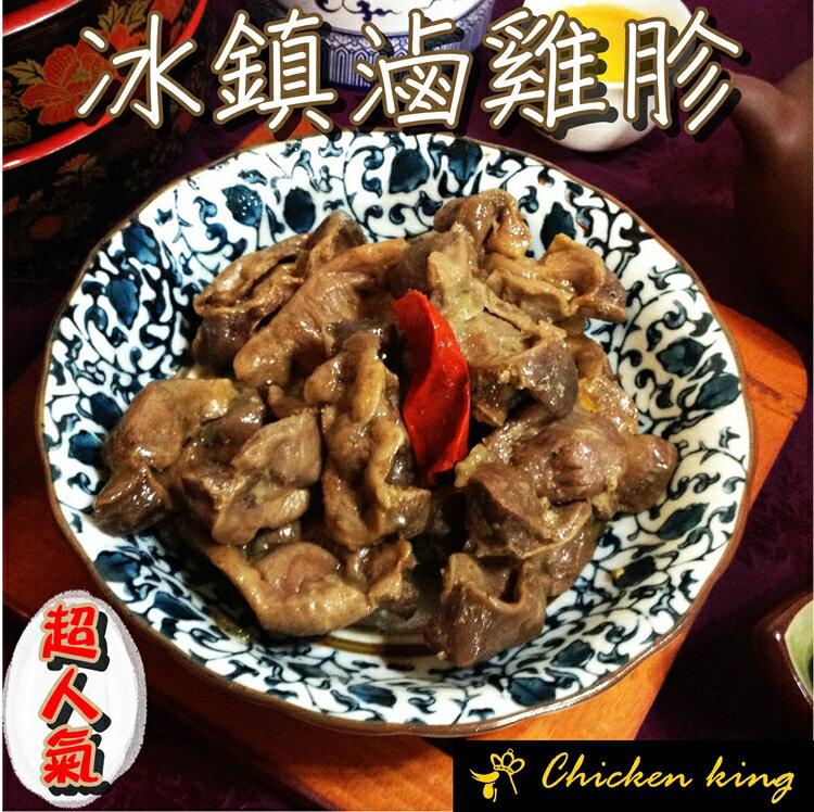 雞王 Chicken king  { 冰鎮滷雞胗 }
