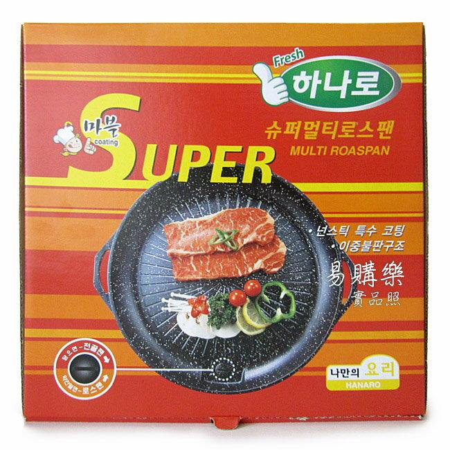 【韓國Hanaro Super】兩用烤盤/不沾鍋烤盤.壽喜燒烤鍋 PA03