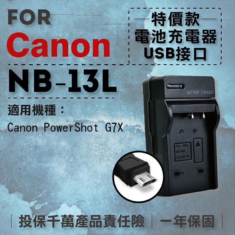 全新現貨@攝彩@超值USB充 隨身充電器 for Canon NB-13L 行動電源 戶外充 體積小 一年保固