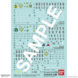 ◆時光殺手玩具館◆ 現貨 組裝模型 水貼 GD-118 MG 1/100 機動戰士鋼彈 吉姆狙擊型 II 吉姆突擊型用 (106/12/5)