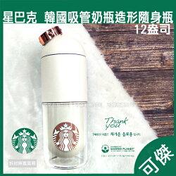 星巴克 Starbucks 2016韓國限定款 金色膠囊水瓶 490ML 水壺 隨行杯 全新 保證正品 周年慶優惠 可傑