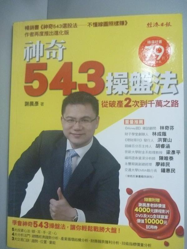 【書寶二手書T1/股票_WEE】神奇543 操盤法:從破產2次到千萬之路_謝晨彥_附光碟