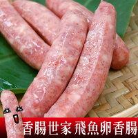 【築地一番鮮】香腸世家-飛魚卵香腸(300±10g/包)▶全館滿499免運 0