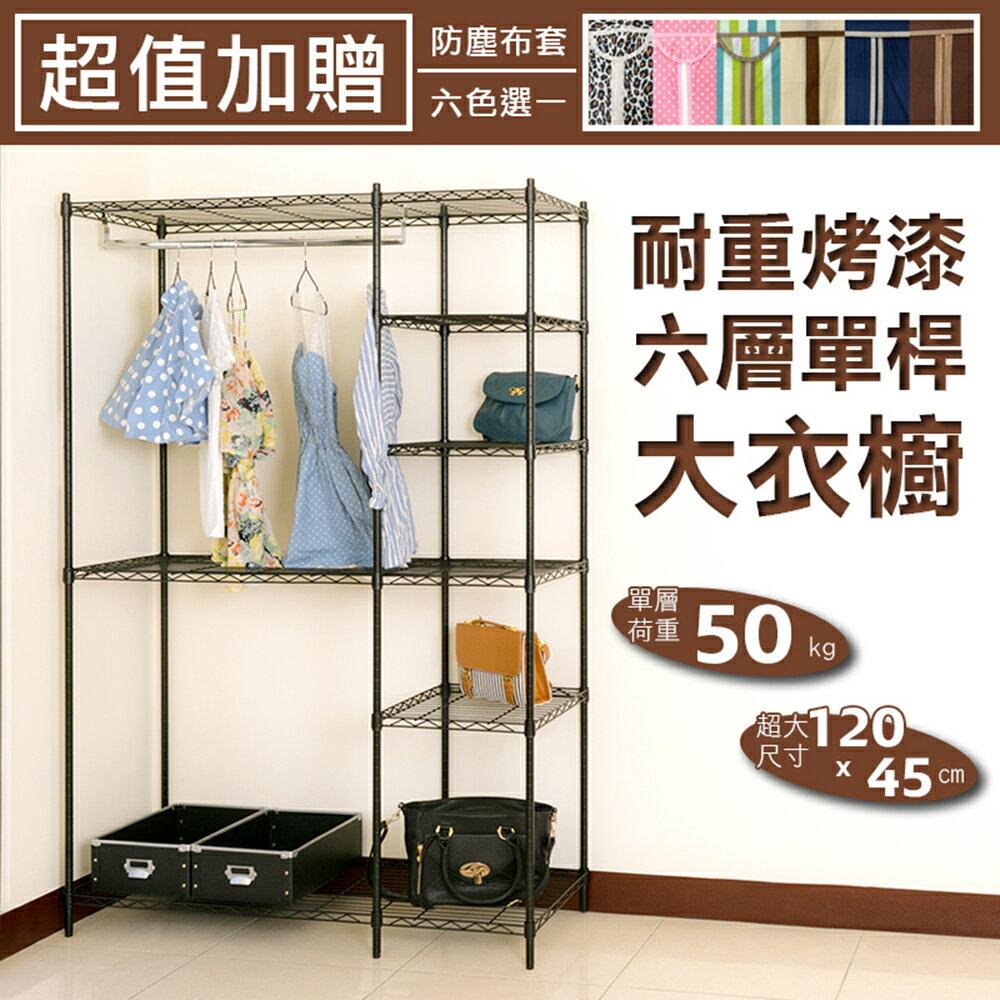 【dayneeds】烤漆六層單桿大衣櫥(加贈布套五色選一)/收納架/置物架/波浪架/鍍鉻層架/鐵架/衣架