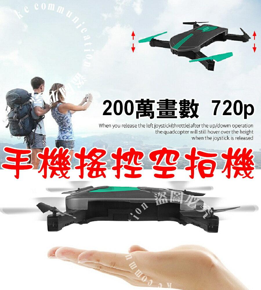 掌上口袋型 HD畫質 200萬畫素720p WIFI操控 氣壓定高 迷你遙控飛機 直升機