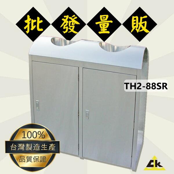 必購網:TH2-88SR【必購網】不銹鋼二分類資源回收桶室內室外戶外環保清潔箱環保回收箱分類回收桶
