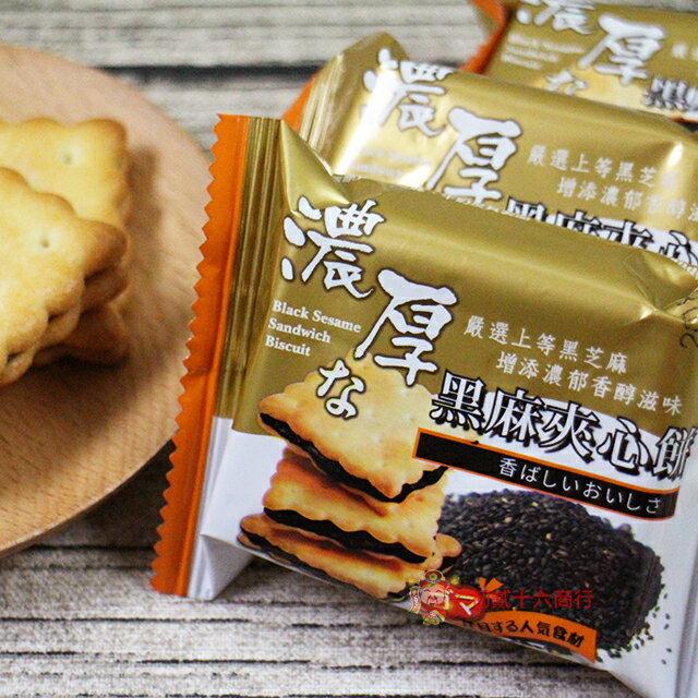 【0216零食會社】味覺百撰 濃厚黑麻夾心餅