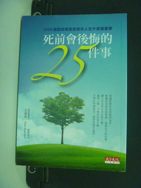 【書寶二手書T3/勵志_MER】死前會後悔的25件事_詹慕如, 大津秀一