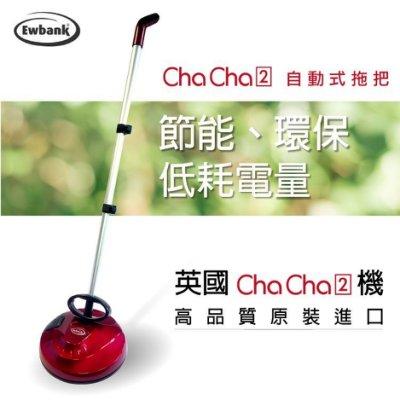 ~Ewbank英國百年品牌~ChaCha2 自動式拖把  掃把  360度旋轉拖把  掃地
