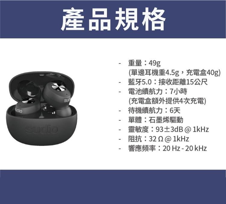 【瑞典SudioTolv真無線藍牙耳機】藍芽耳機 運動耳機 磁吸耳機 藍牙耳機 無線耳機【AB356】 9