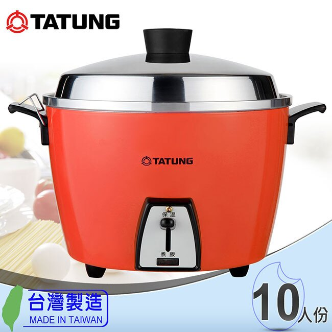 【大同TATUNG】10人份不鏽鋼內鍋電鍋。朱紅色 TAC-10L-DR  全配款