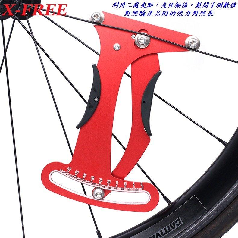 《意生》輻條張力器 自行車輻條張力計 公路車輪組鋼絲校正工具 登山車車圈調校 腳踏車輪框編輪器具 X-FREE