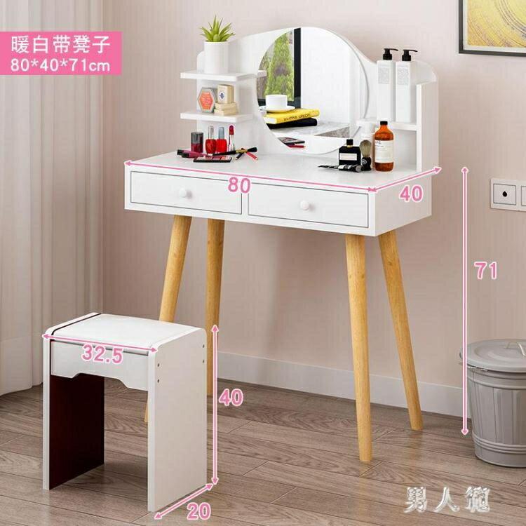 梳妝臺臥室小戶型化妝桌收納櫃現代簡約簡易化妝櫃網紅化妝臺 PA8249
