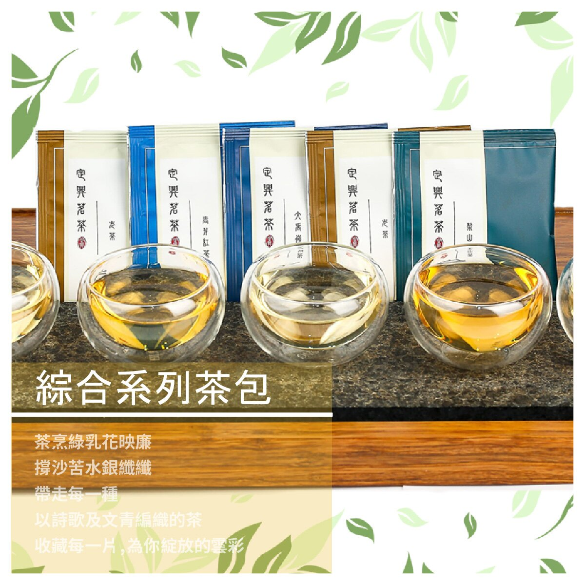 【定興茗茶-興道茶】綜合系列茶包禮盒