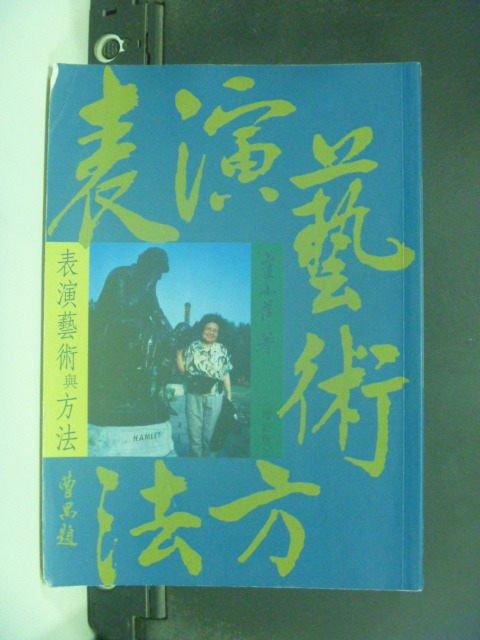 【書寶二手書T9/藝術_GLA】表演藝術與方法(增訂版)_崔小萍