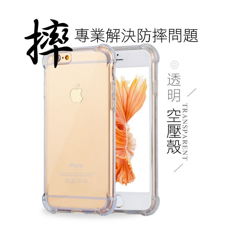 防摔空壓殼 iPhone i5 /5s/ se i6/6s 4.7 i6/6s 5.5 i7 4.7 i75.5