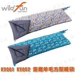 【露營趣】中和安坑 台灣製 WILDFUN 野放 KX001 兒童羊毛睡袋700g 化纖睡袋 纖維睡袋 可全開 Coleman LOGOS 可參考
