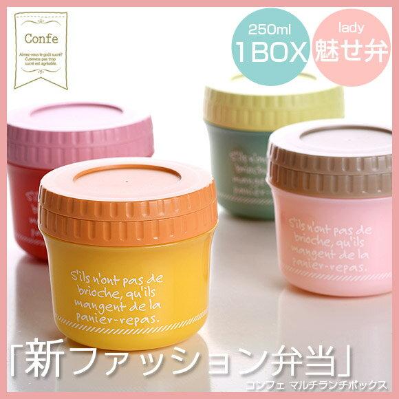 日本製Confe圓型便當盒單層可微波不可蒸250mlsab-1554。共4色-日本必買代購日本樂天代購