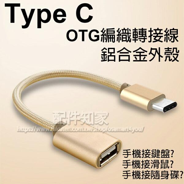 配件知家:【編織OTG線】TypeC轉TypeA編織線材20cmOTG轉接線鋁合金高速傳輸-ZY