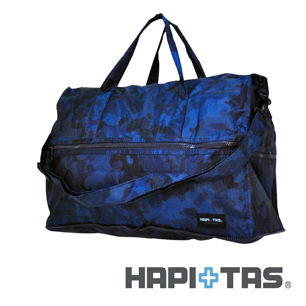 【日本暢銷 HAPI+TAS】男版深藍迷彩 高級摺疊 防潑水 圓形旅行袋 小 (可登機 旅行 搭配拉桿使用)