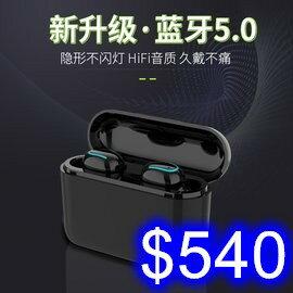 HBQ-Q32藍芽5.0雙耳耳機 無線立體聲運動藍牙耳機 TWS帶行動電源充電倉 自動配對 通話聽歌