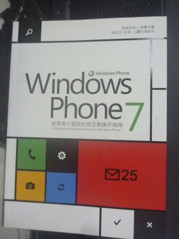 【書寶二手書T2/電腦_XBW】Windows Phone 7 _原價550_Microsoft corportatio