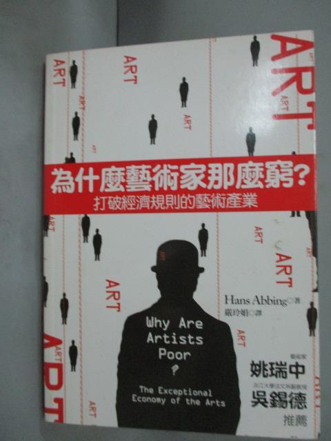 ~書寶 書T4/藝術_GPB~為什麼藝術家那麼窮:打破經濟規則的藝術產業_漢斯.艾賓