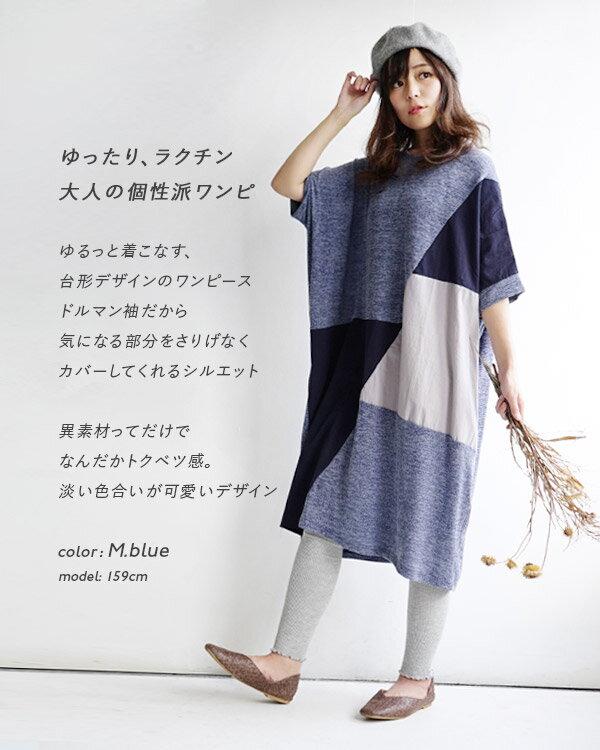 日本e-zakka / 拼接風格5分袖連衣裙 / 32513-1900037 / 日本必買 代購 / 日本樂天直送(3900) 2