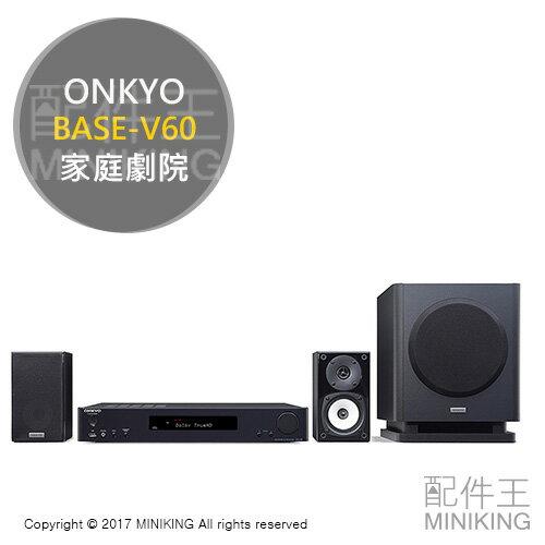【配件王】日本代購海運ONKYOBASE-V60劇院組2.1聲道家庭劇院藍光劇院另YSP-1600
