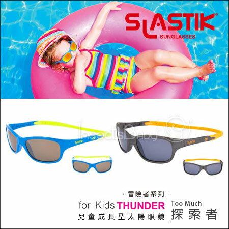 ✿蟲寶寶✿【SLASTLK】成長型 -太陽眼鏡  抗UV 防眩光  探索者系列 1-7歲 /淺水銀《現+預》