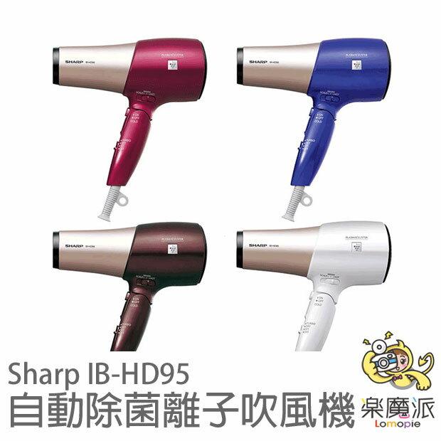 夏普 Sharp IB~HD95 自動除菌離子吹風機 可折疊 冷熱風 頭皮模式 保濕 超大