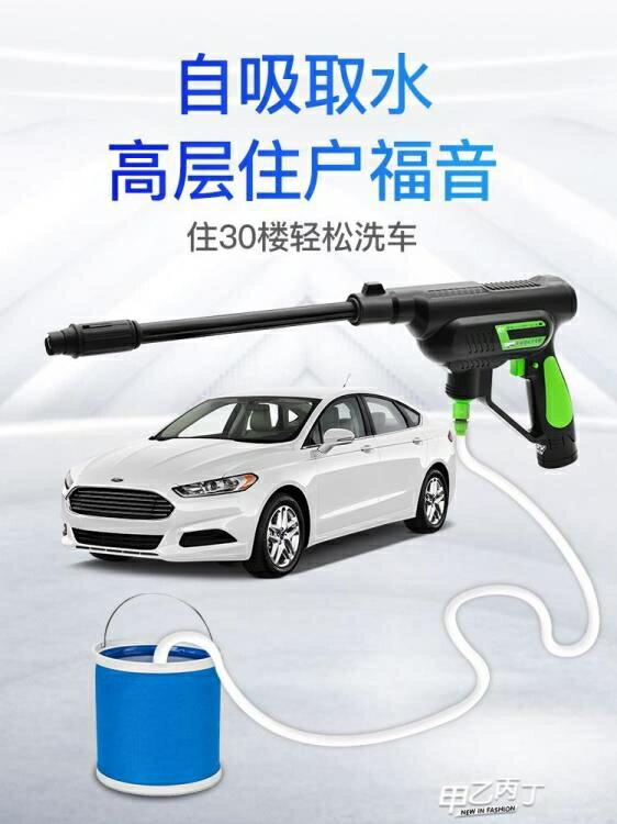 洗車水槍 家用高壓洗車機無線便攜式洗車器水槍充電式鋰電水泵洗車神器