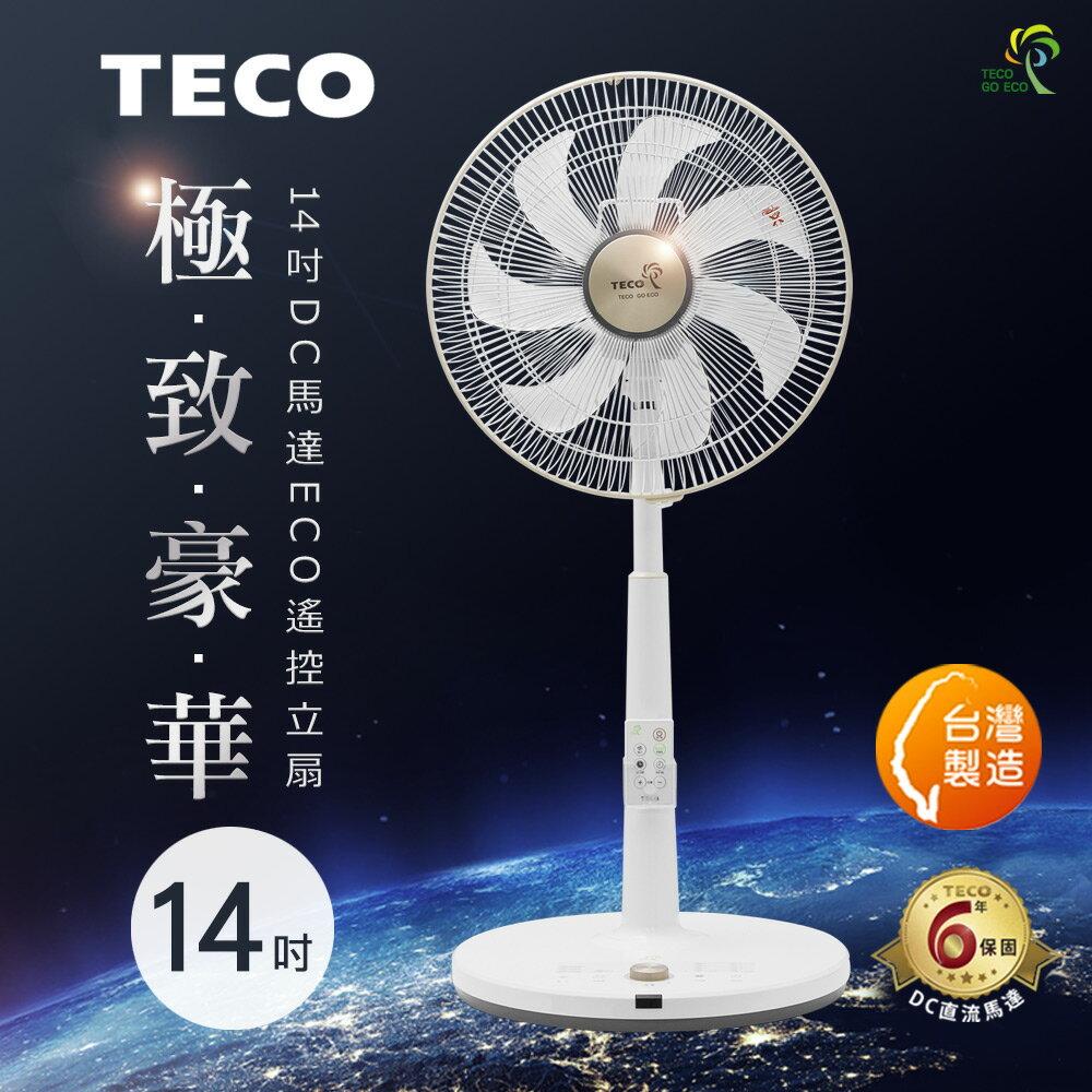 TECO東元 14吋DC馬達ECO遙控立扇 XA1488BRD