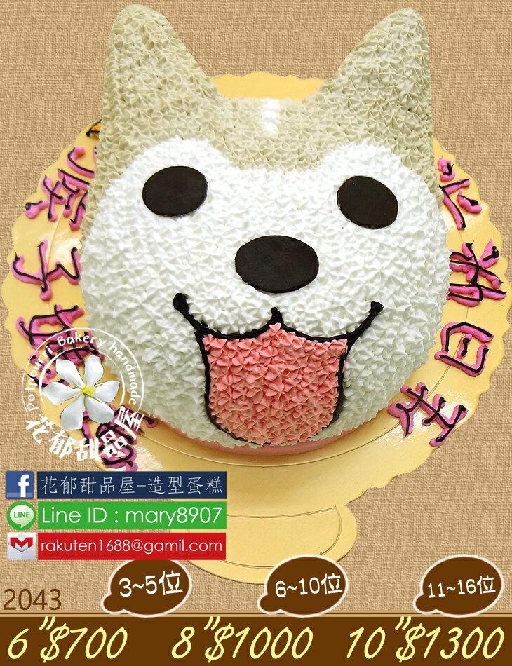 赤柴立體造型蛋糕-6吋-花郁甜品屋2043