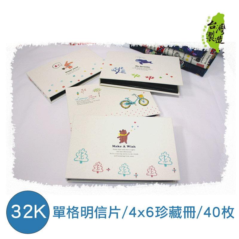 珠友 PC-30021 B6/32K單格麻布明信片珍藏冊/4x6/40張